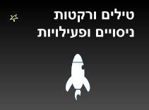 טילים ורקטות - ניסויים ופעילויות